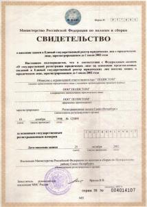 Св-во о внесении записи на ЕГРЮЛ